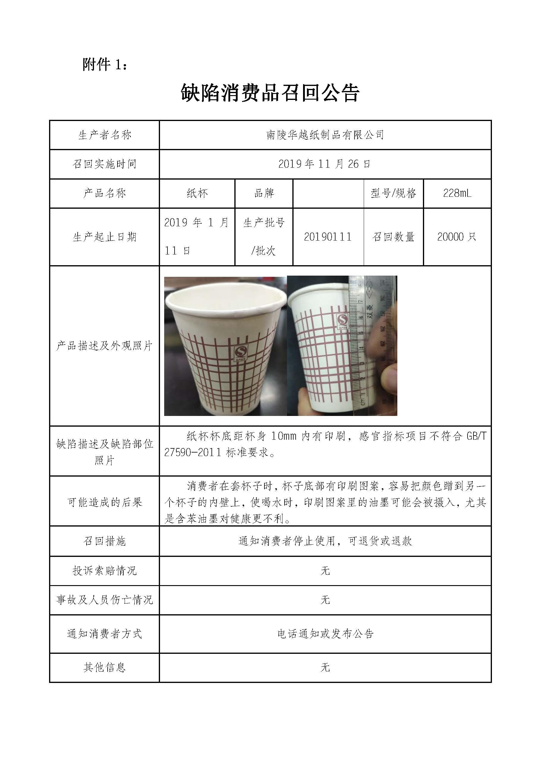 南陵华越纸制品万博max登陆万博max手机228mL型号纸杯