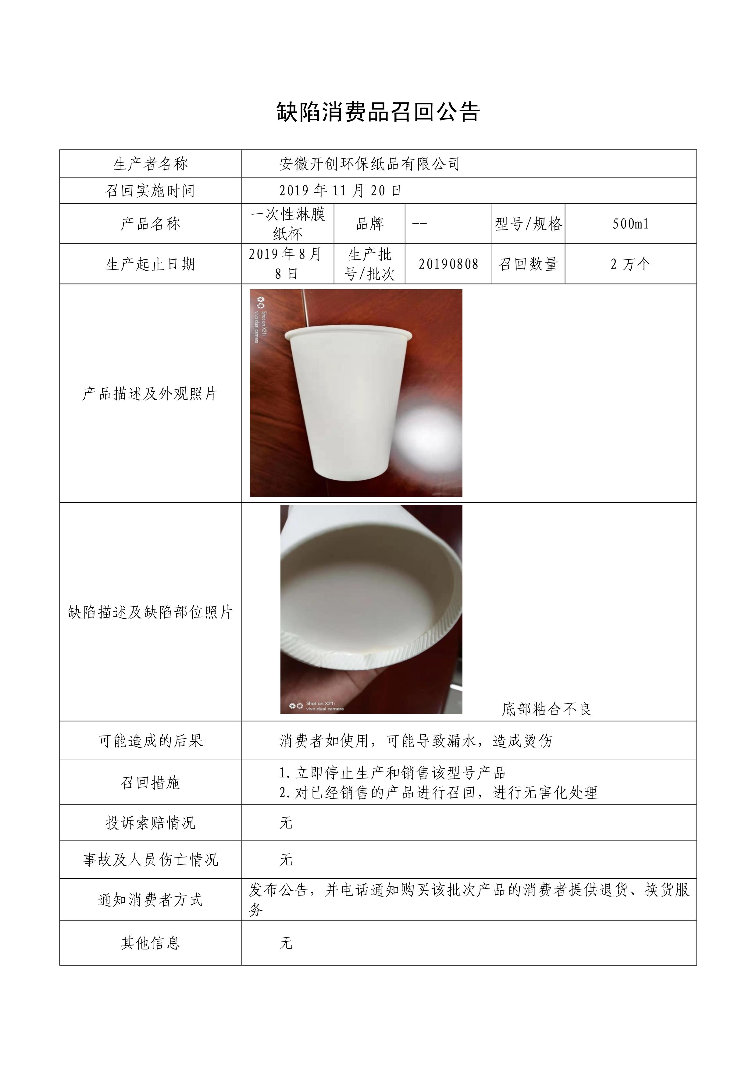 """安徽开创环保纸品万博max登陆 万博max手机部分""""一次性淋膜纸杯"""""""